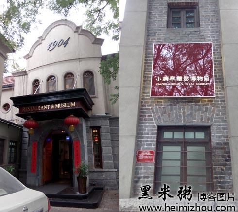 小广寒电影博物馆