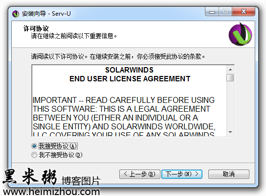 图1-3  接收许可协议,点击下一步按钮
