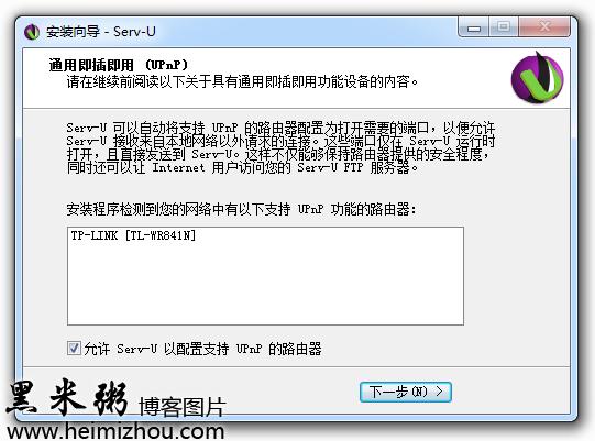 图1-9  配置支持UPnP的路由器,点击下一步按钮