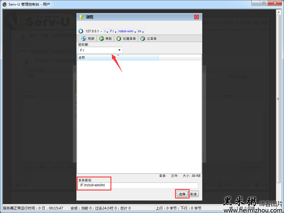图2-11  浏览目录路径,点击选择按钮