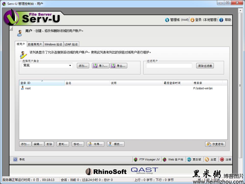 图2-13  完成域用户配置