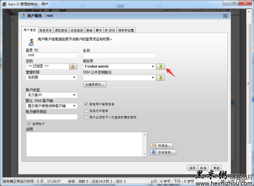 图2-16  点击浏览按钮,更换用户目录,点击保存按钮