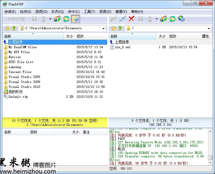 图3-3  显示FTP用户目录
